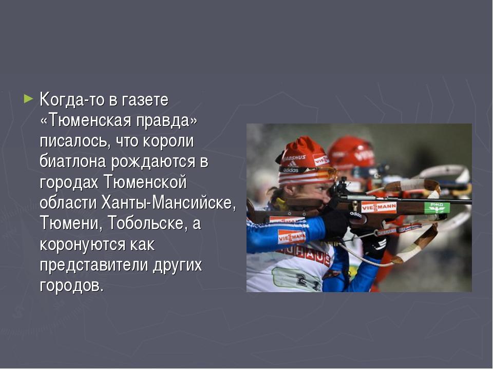 Когда-то в газете «Тюменская правда» писалось, что короли биатлона рождаются...