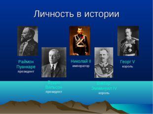 Личность в истории Николай II император Виктор Эммануил IV король Георг V кор