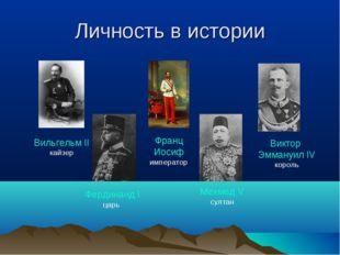 Личность в истории Вильгельм II кайзер Виктор Эммануил IV король Мехмед V сул