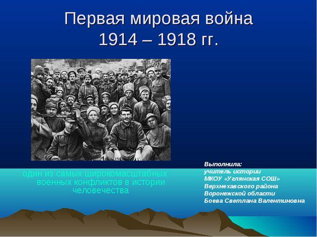 Первая мировая война 1914 – 1918 гг. один из самых широкомасштабных военных к...