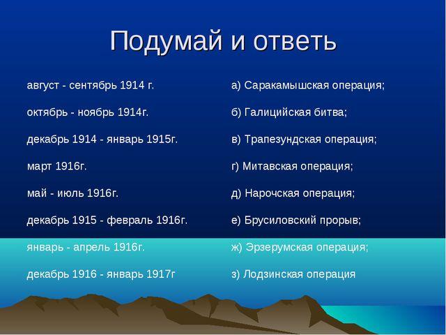 Подумай и ответь август - сентябрь 1914 г. октябрь - ноябрь 1914г. декабрь 19...