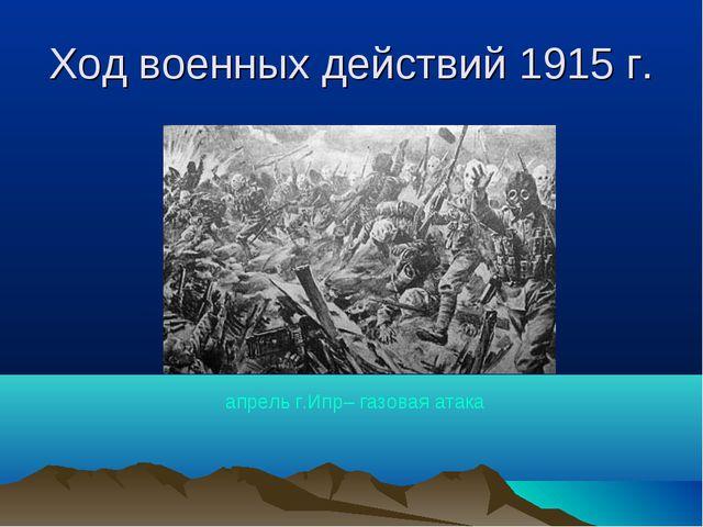 Ход военных действий 1915 г. апрель г.Ипр– газовая атака