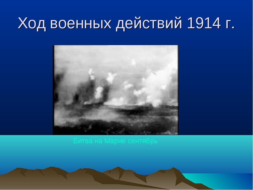 Ход военных действий 1914 г. Битва на Марне сентябрь