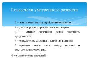 1 – исполнение инструкций, внимательность, 2 – умение решать арифметические з
