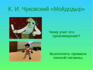 К. И. Чуковский «Мойдодыр» Чему учит это произведение? Выполнять правила личн
