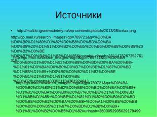 Источники http://multiki.igraemsdetmy.ru/wp-content/uploads/2013/08/oxiax.png