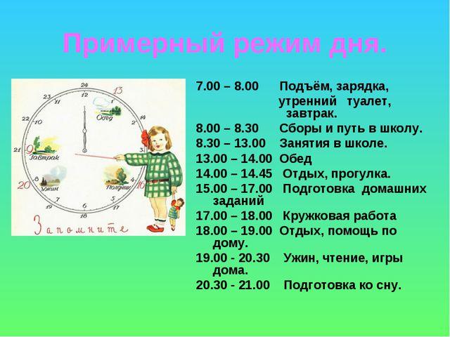 Примерный режим дня. 7.00 – 8.00 Подъём, зарядка, утренний туалет, завтрак...