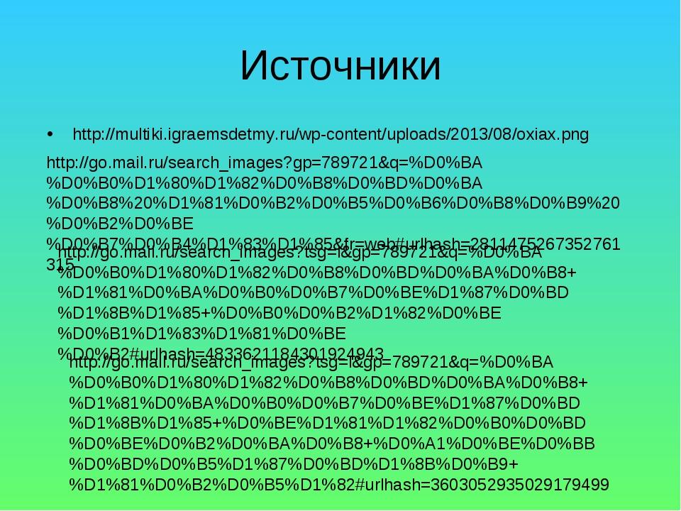 Источники http://multiki.igraemsdetmy.ru/wp-content/uploads/2013/08/oxiax.png...