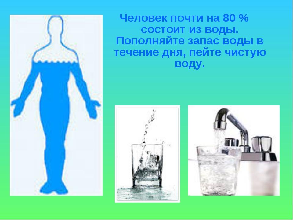 Человек почти на 80 % состоит из воды. Пополняйте запас воды в течение дня, п...