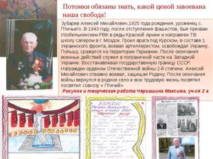 Зубарев Алексей Михайлович,1925 года рождения, уроженец с. Птичьего. В 1943 г