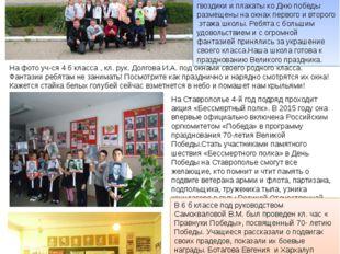 Окна фасада школы № 10 торжественно оформили к празднованию 70-летия Победы в
