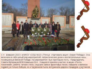 С 4 февраля 2015 г. в МКОУ «СОШ №10 с.Птичье стартовала акция «Знамя Победы