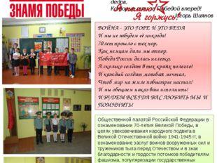 Общественной палатой Российской Федерации в ознаменовании 70-летия Великой По