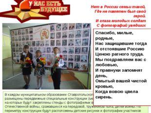 В каждом муниципальном образовании Ставропольского края к 9 мая 2015 года буд