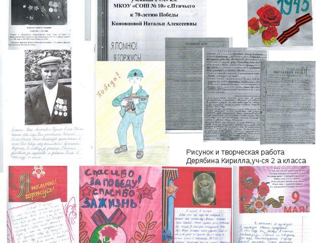 Рисунок и творческая работа Дерябина Кирилла,уч-ся 2 а класса Наши бабушки и...