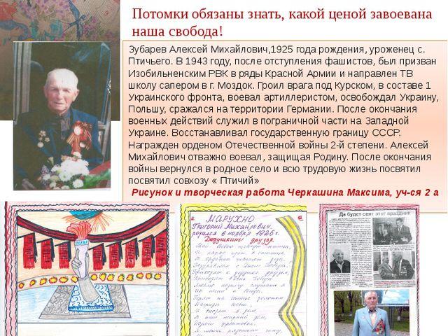 Зубарев Алексей Михайлович,1925 года рождения, уроженец с. Птичьего. В 1943 г...