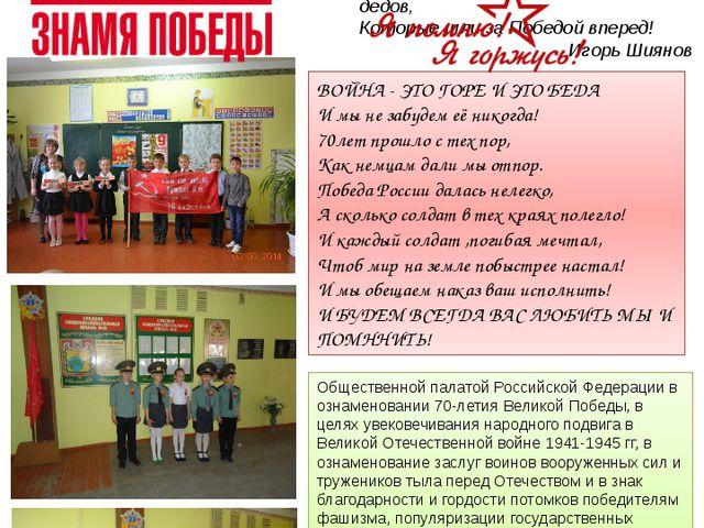 Общественной палатой Российской Федерации в ознаменовании 70-летия Великой По...