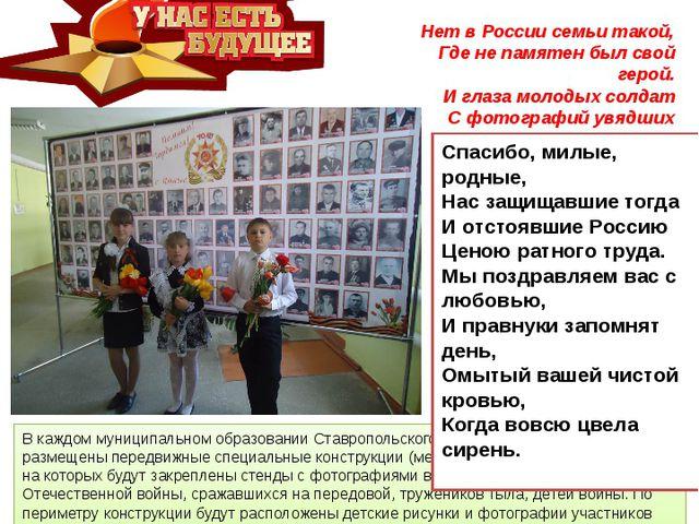 В каждом муниципальном образовании Ставропольского края к 9 мая 2015 года буд...