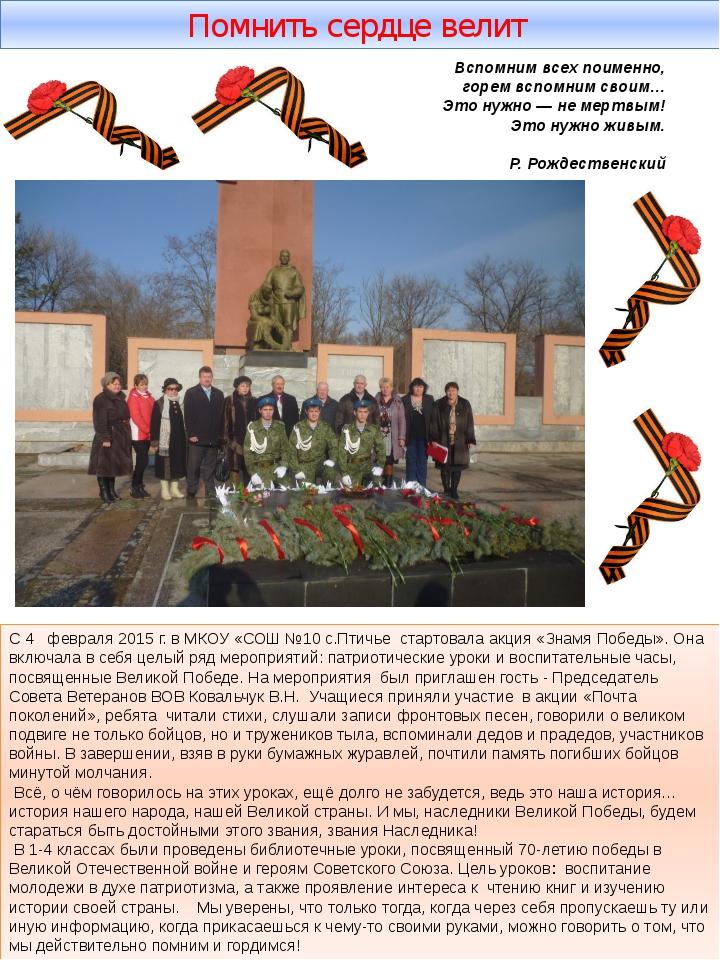 С 4 февраля 2015 г. в МКОУ «СОШ №10 с.Птичье стартовала акция «Знамя Победы...