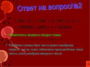 Применялась формула квадрат суммы Квадрат суммы двух чисел равен квадрату пер