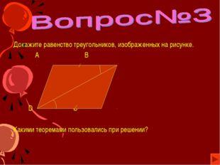 Докажите равенство треугольников, изображенных на рисунке. А В D C Какими тео
