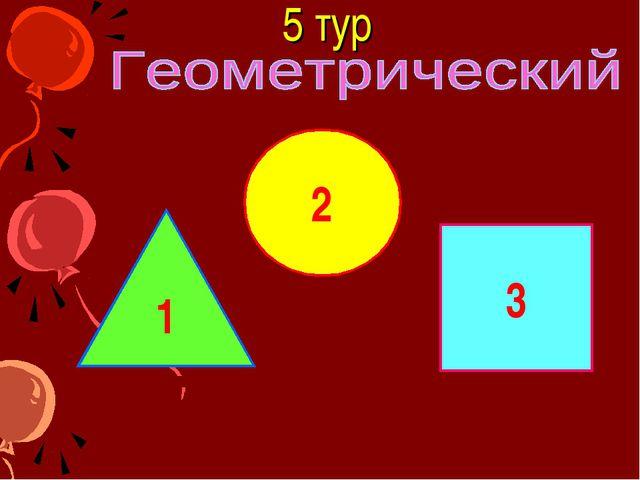 5 тур 1 2 3