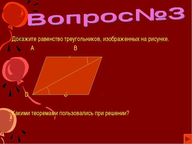 Докажите равенство треугольников, изображенных на рисунке. А В D C Какими тео...