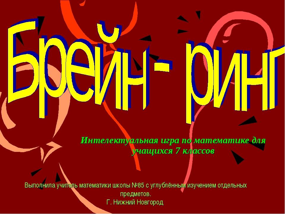 Интелектуальная игра по математике для учащихся 7 классов Выполнила учитель м...