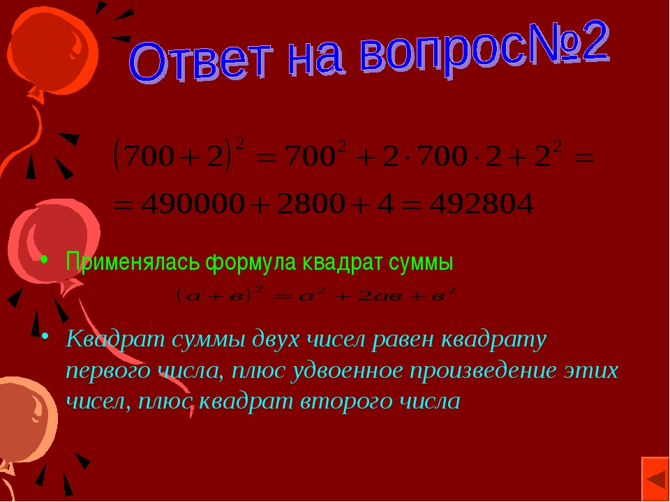 Применялась формула квадрат суммы Квадрат суммы двух чисел равен квадрату пер...