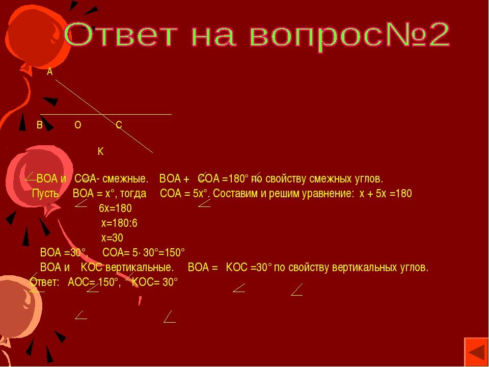 А В О С К ВОА и СОА- смежные. ВОА + СОА =180° по свойству смежных углов. Пус...