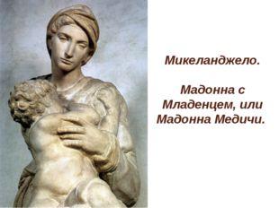 Микеланджело. Мадонна с Младенцем, или Мадонна Медичи.