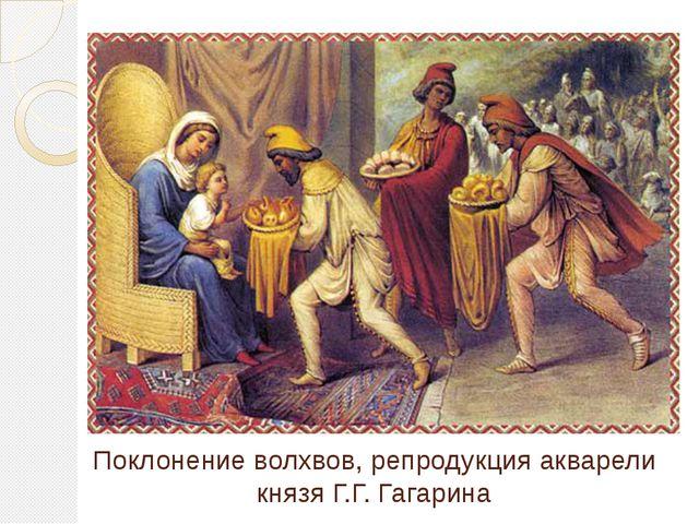 Поклонение волхвов, репродукция акварели князя Г.Г. Гагарина