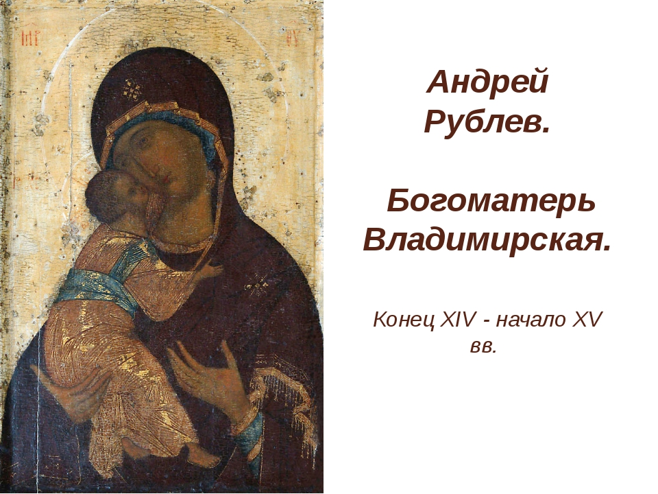 Андрей Рублев. Богоматерь Владимирская. Конец XIV - начало XV вв.