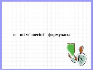 n – ші мүшесінің формуласы