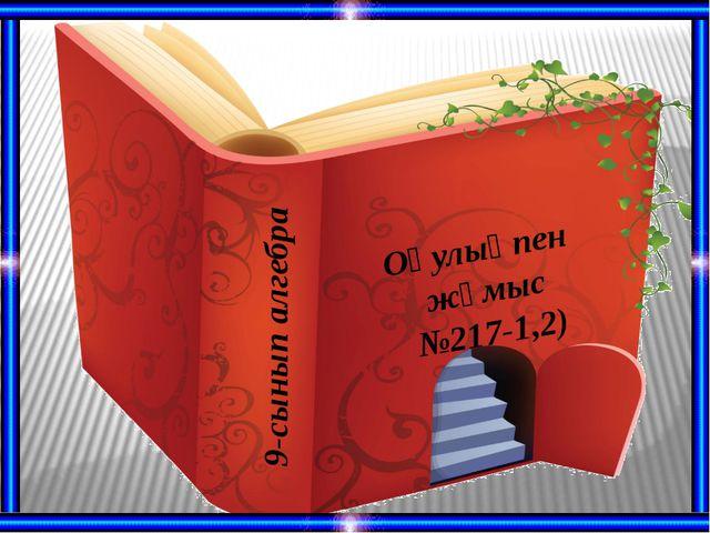 Оқулықпен жұмыс №217-1,2) 9-сынып алгебра