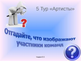 5 Тур «Артисты» Чендєва Ю.О. Чендєва Ю.О.