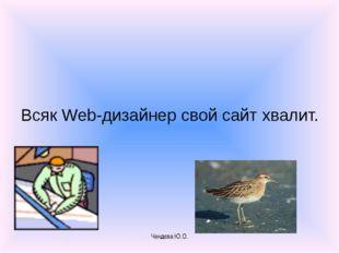 Всяк Web-дизайнер свой сайт хвалит. Чендєва Ю.О. Чендєва Ю.О.
