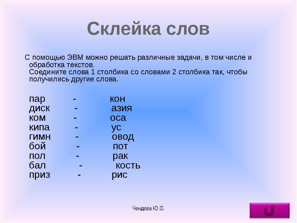 Склейка слов С помощью ЭВМ можно решать различные задачи, в том числе и обраб...
