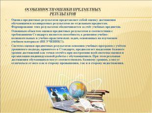 Оценка предметных результатов представляет собой оценку достижения обучающимс