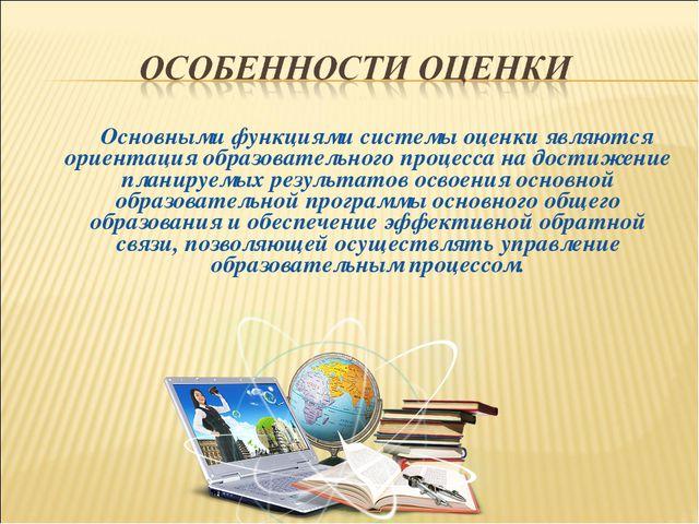 Основными функциями системы оценки являются ориентация образовательного проц...