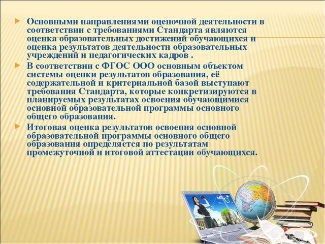 Основными направлениями оценочной деятельности в соответствии с требованиями...