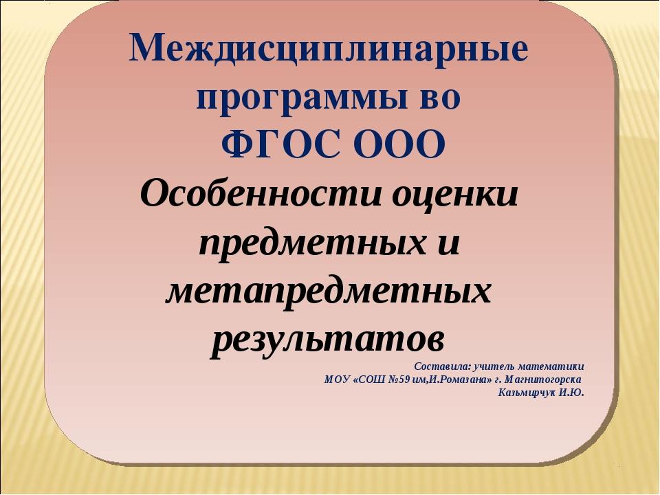 Междисциплинарные программы во ФГОС ООО Особенности оценки предметных и мета...