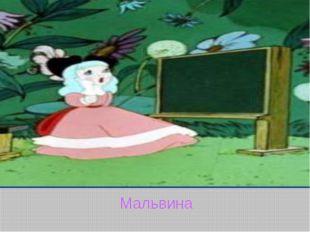 Она сбежала из кукольного театра Пьерро посвящал ей стихи У нее были голубые