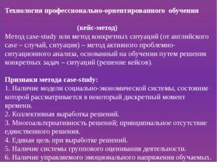 Технология профессионально-ориентированного обучения (кейс-метод) Метод case