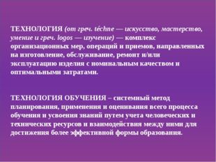 ТЕХНОЛОГИЯ (от греч. téchne — искусство, мастерство, умение и греч. logos —
