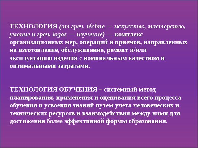 ТЕХНОЛОГИЯ (от греч. téchne — искусство, мастерство, умение и греч. logos —...