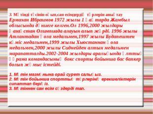 3. Мәтінді түсініп оқып,сан есімдердің түрлерін анықтау Ермахан Ибраимов 197