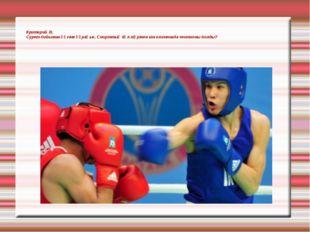 Критерий В. Сурет бойынша әңгіме құраңыз. Спорттың бұл түрінен кім олимпиада