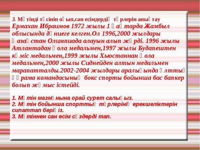 3. Мәтінді түсініп оқып,сан есімдердің түрлерін анықтау Ермахан Ибраимов 197...