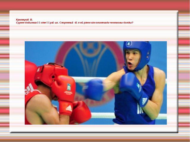 Критерий В. Сурет бойынша әңгіме құраңыз. Спорттың бұл түрінен кім олимпиада...